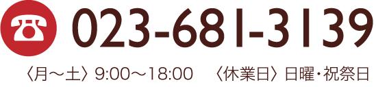 電話番号 023-681-3139