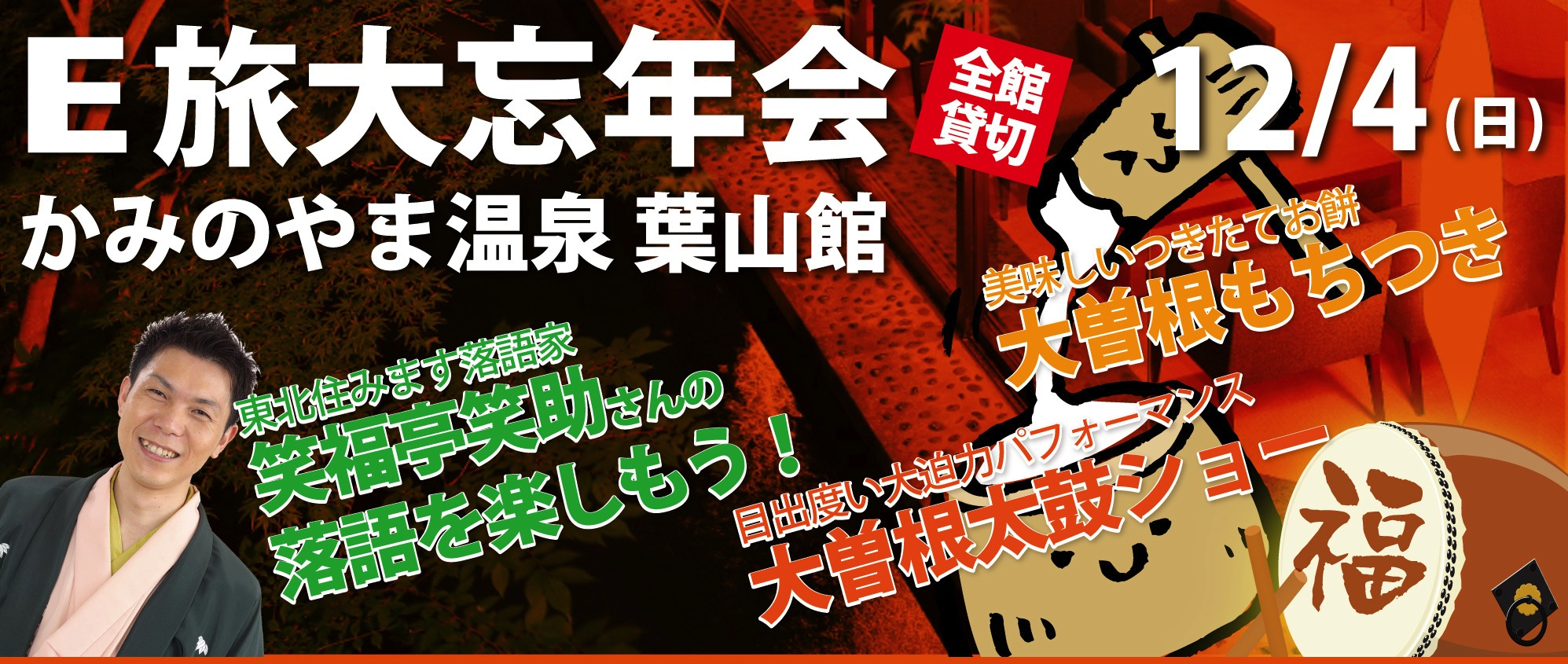 E旅大忘年会 in 葉山館 12/4(日)
