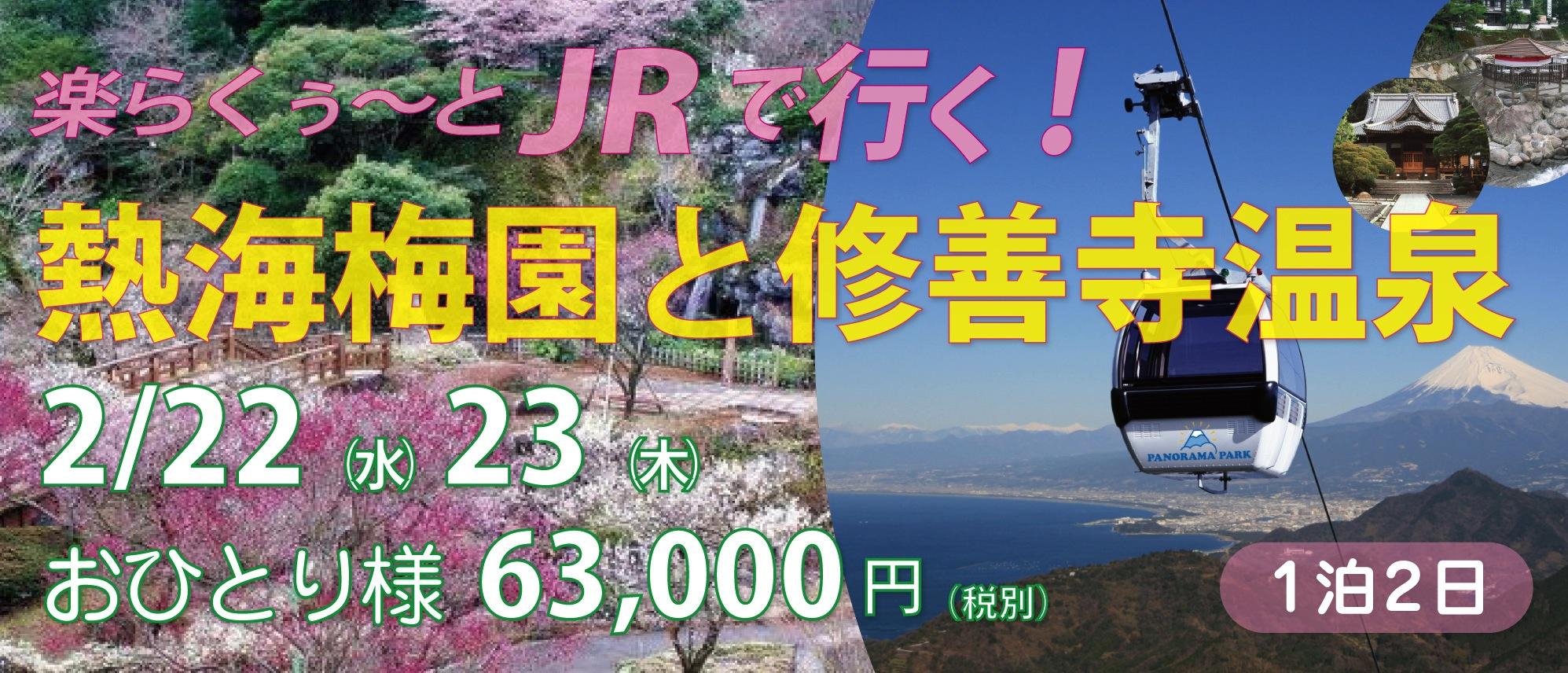 JRで行く!熱海梅園と修善寺温泉〜2/22(水)〜2/23(木)