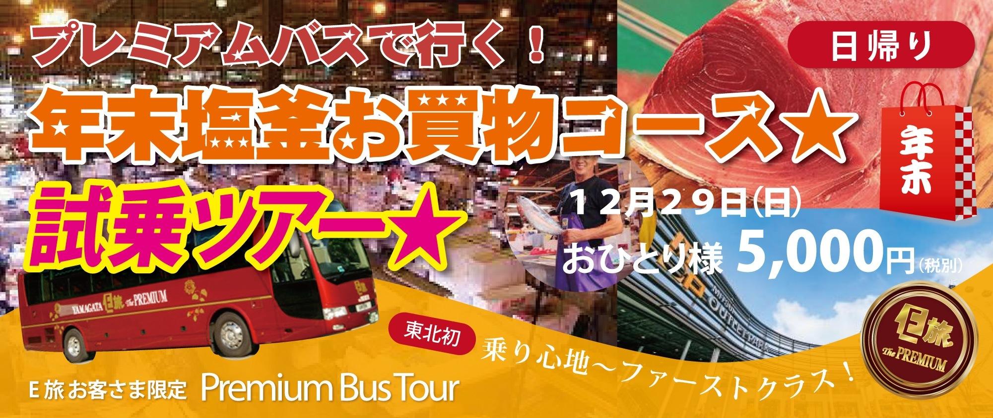 プレミアムバスで行く!試乗ツアー★〜年末塩釜お買い物コース〜