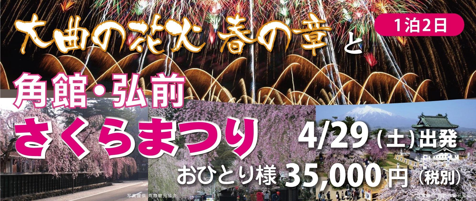 大曲の花火 春の章と角館・弘前さくらまつり 4月29日(土)出発 1泊2日