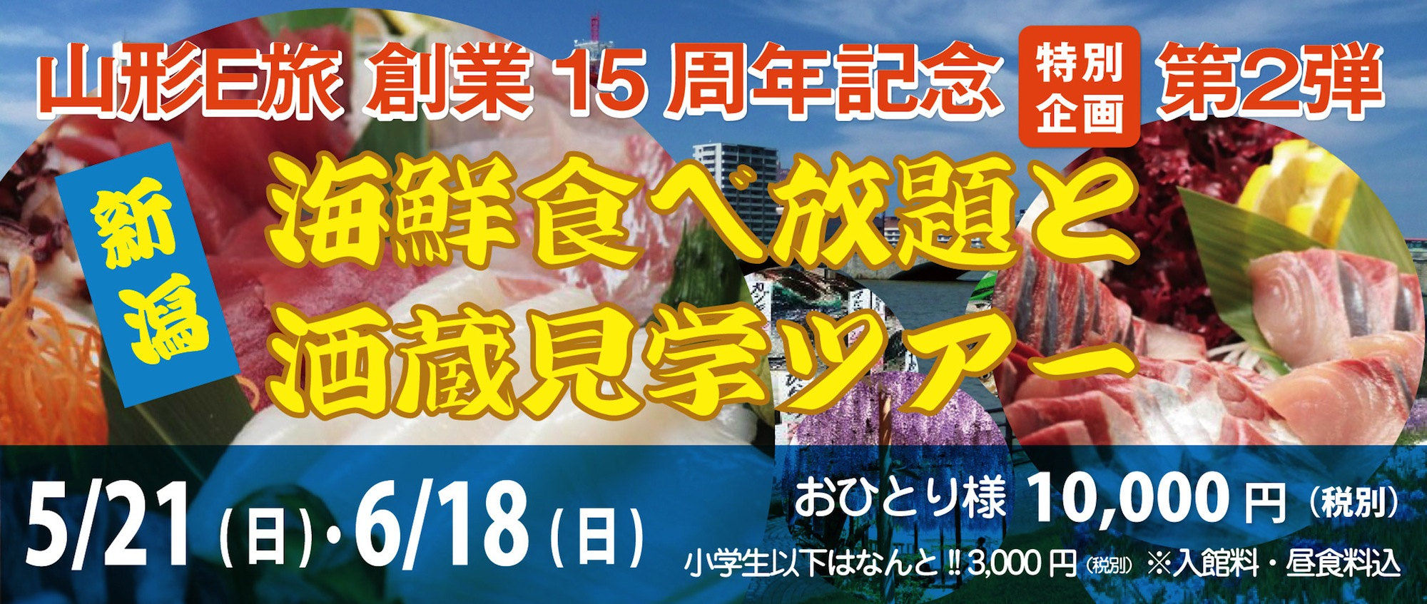 E旅創業15周年記念!特別企画第2弾!新潟の海鮮食べ放題と酒蔵見学ツアー 5月21日(日)・6月18日(日)