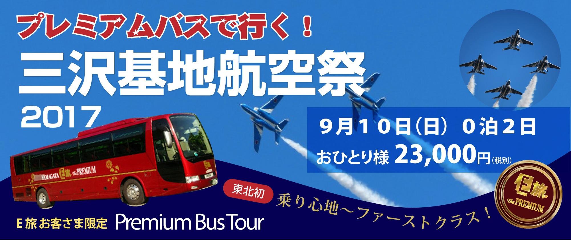 プレミアムバスで行く!三沢基地航空祭2017★9月10日(日)開催