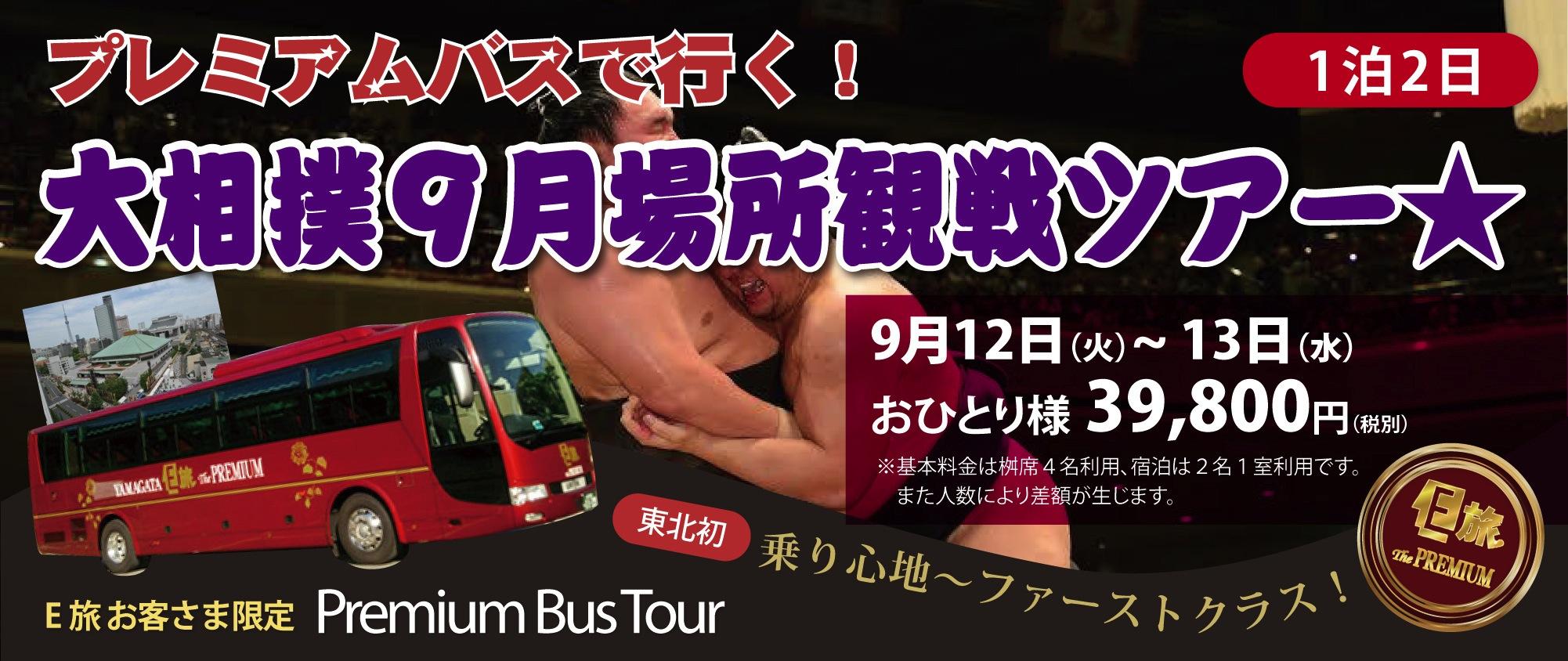 プレミアムバスで行く!大相撲9月場所観戦ツアー★9月12日(火)〜13日(水) 1泊2日
