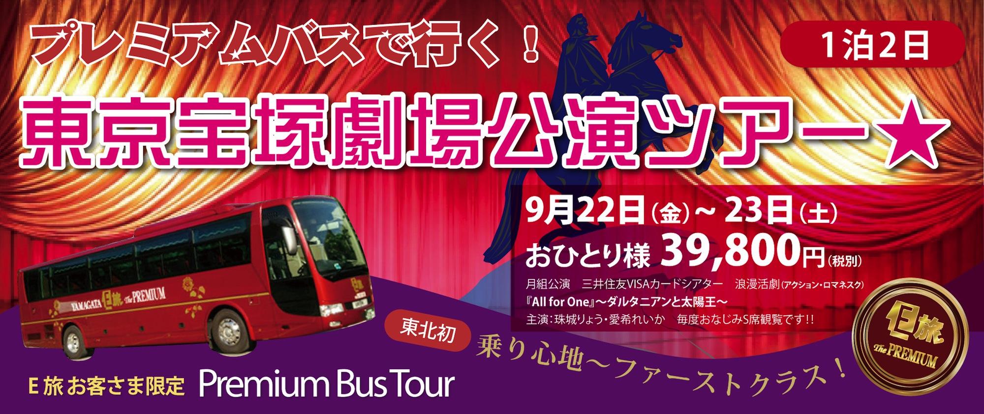 プレミアムバスで行く!東京宝塚劇場公演ツアー★9月22日(金)〜23日(土) 1泊2日