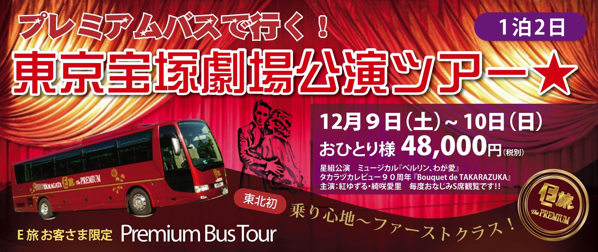 プレミアムバスで行く!東京宝塚劇場公演ツアー★12月9日(土)〜10日(日) 1泊2日