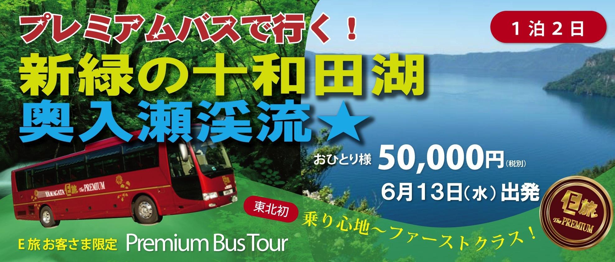 プレミアムバスで行く!新緑の十和田湖奥入瀬渓流★6月13日(水)出発 1泊2日