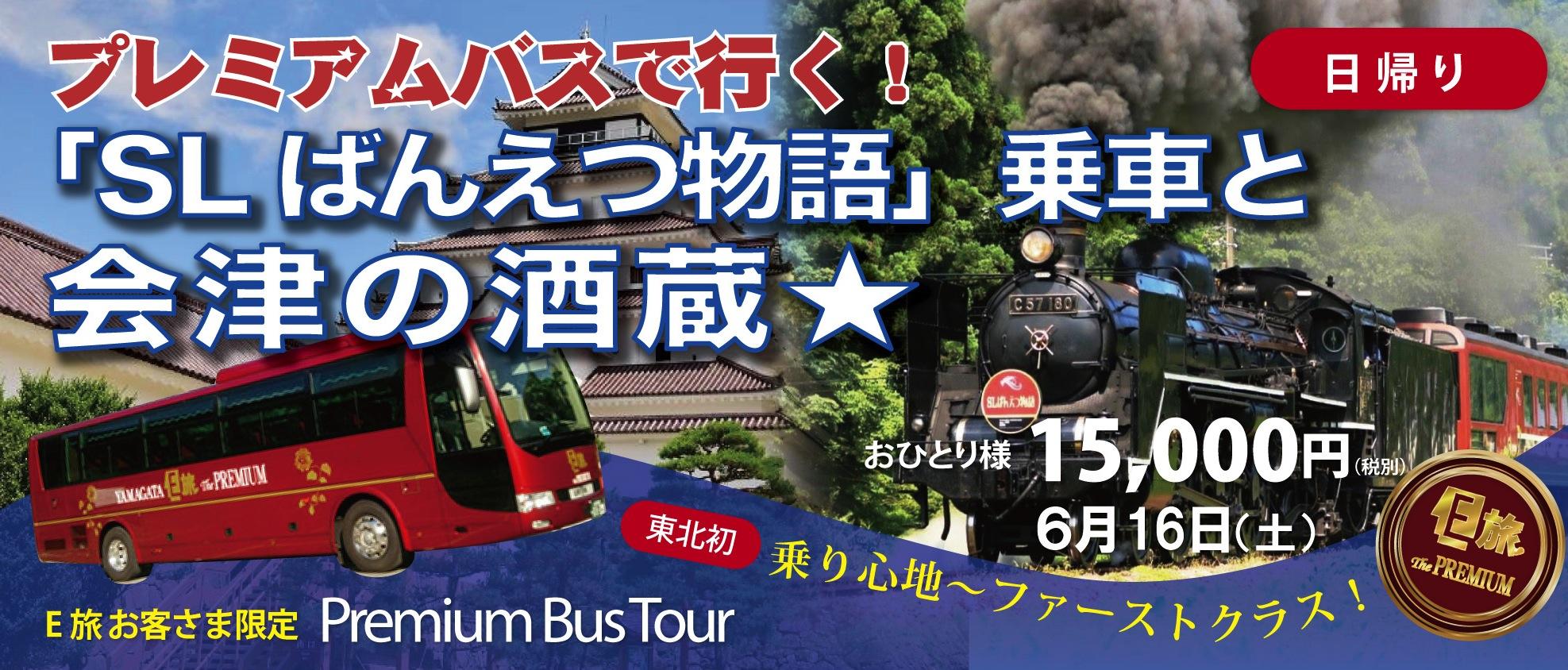 プレミアムバスで行く!「SLばんえつ物語」乗車と会津の酒蔵★6月16日(土) 日帰り