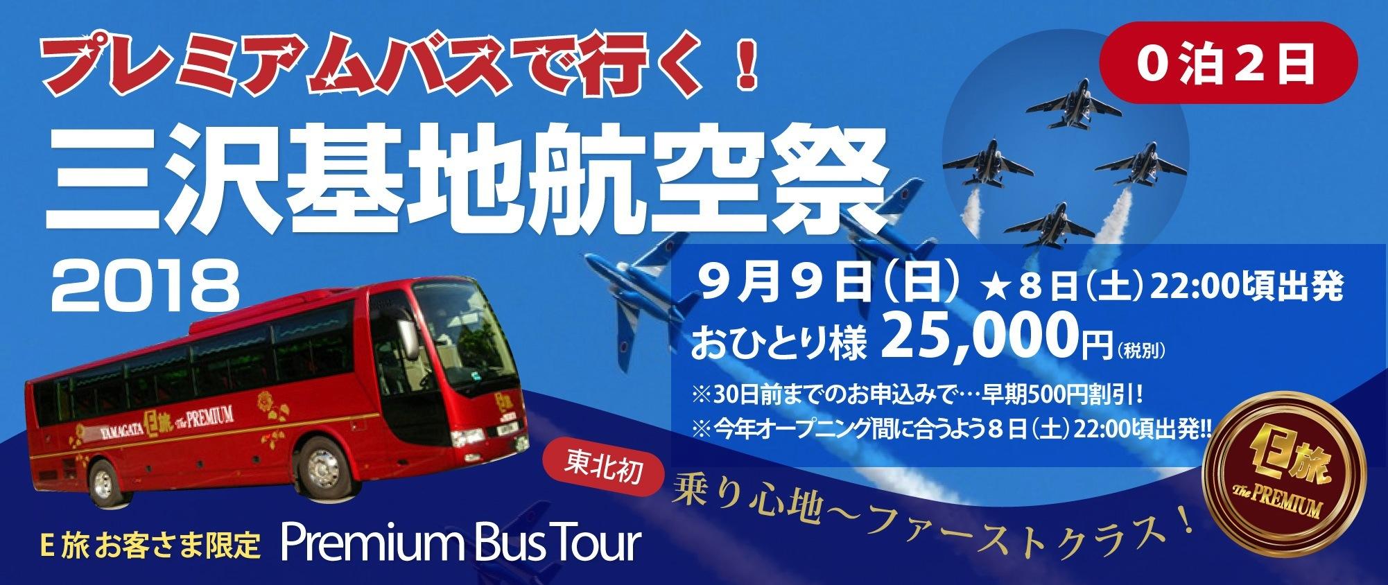 プレミアムバスで行く!三沢基地航空祭2018★9月9日(日)開催
