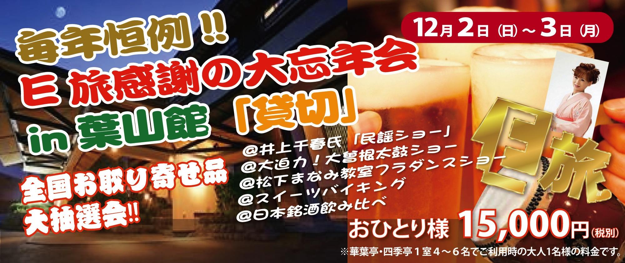 毎年恒例!!E旅感謝の大忘年会in葉山館「貸切」12月2日(日)