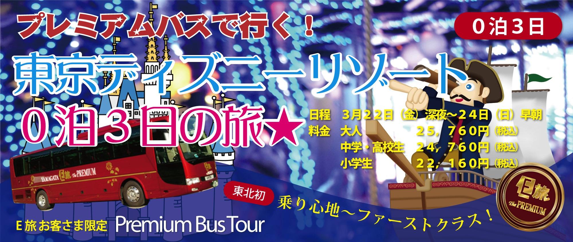 プレミアムバスで行く!東京ディズニーリゾート0泊3日の旅★3月22日