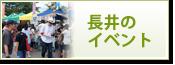 長井のイベント