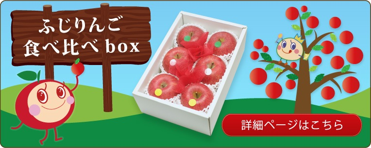 ふじりんご食べ比べbox|クリスマス/パーティー/内祝/お歳暮にどうぞ♪