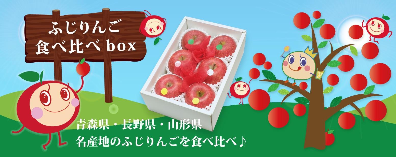 ふじりんご食べ比べbox