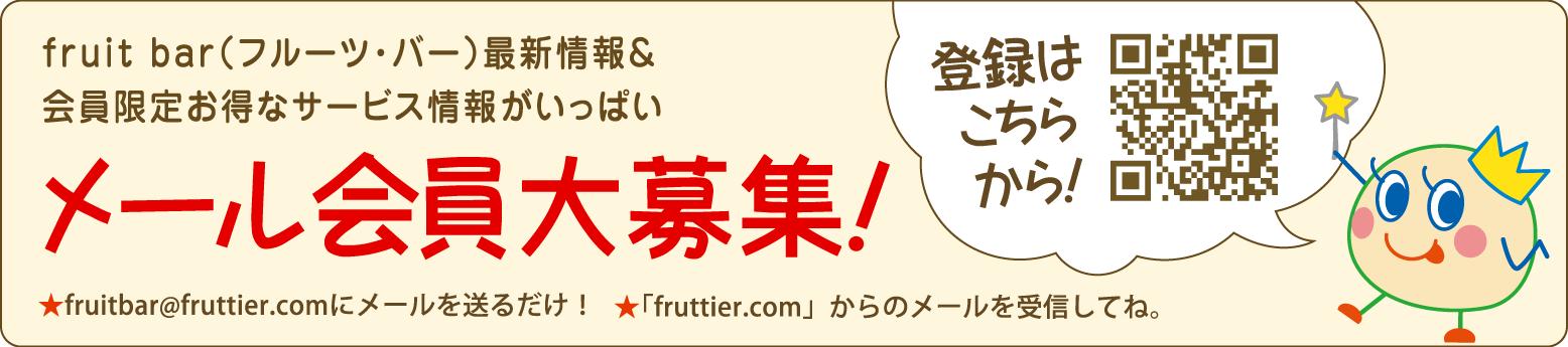 フルッティア店頭メール会員・大募集!