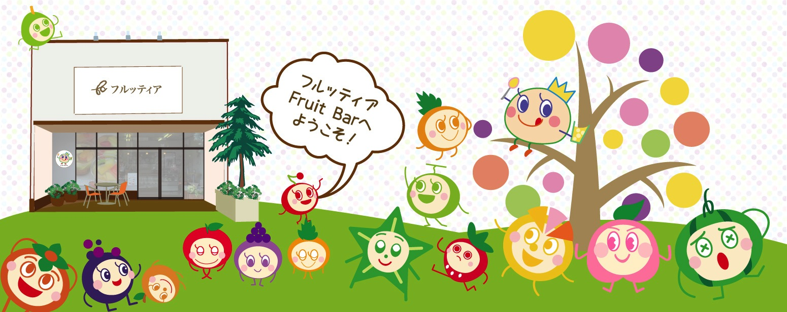 フルッティア・Fruit Barへようこそ!