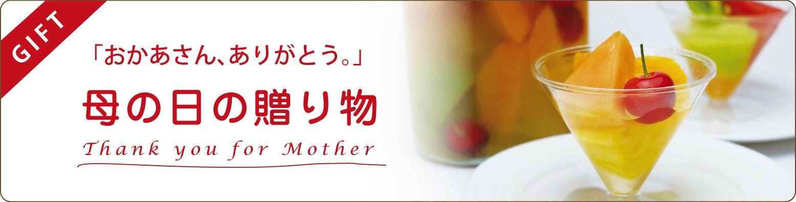 くだもの屋さんの母の日スペシャルギフト|母の日にフルーツの贈り物をどうぞ