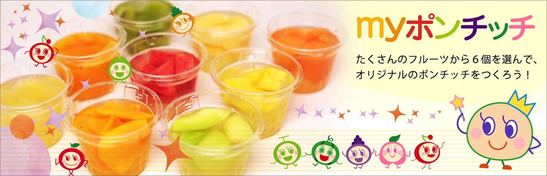 myポンチッチ|たくさんのフルーツから6個を選んで、オリジナルのポンチッチを作ろう!