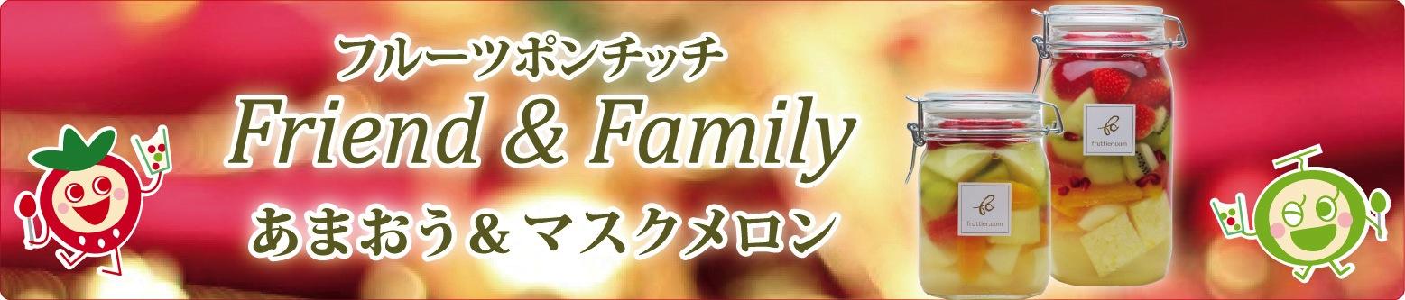フルーツポンチッチFriend&Family〈あまおう&マスクメロン〉クリスマス/パーティー/お歳暮にどうぞ♪