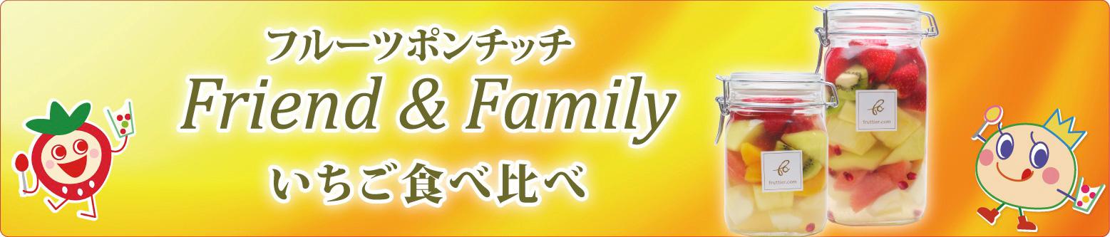 フルーツポンチッチFriend&Family〈いちご食べ比べ〉卒業・入学祝い/パーティー/プレゼントにどうぞ♪