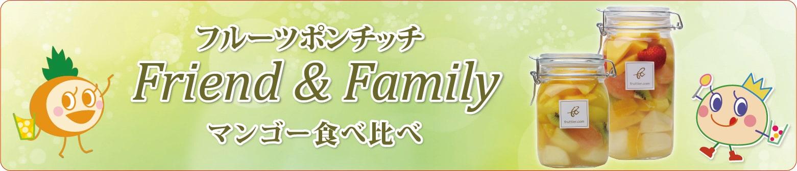 フルーツポンチッチFriend&Family〈マンゴー食べ比べ〉入学祝い/内祝い/パーティー/プレゼントにどうぞ♪