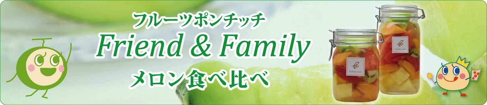 フルーツポンチッチFriend&Family〈メロン食べ比べ〉お中元/内祝い/パーティー/プレゼントにどうぞ♪