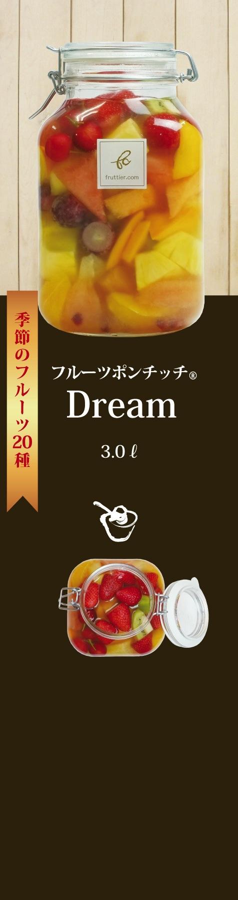 フルーツポンチッチDream〜さくらんぼ