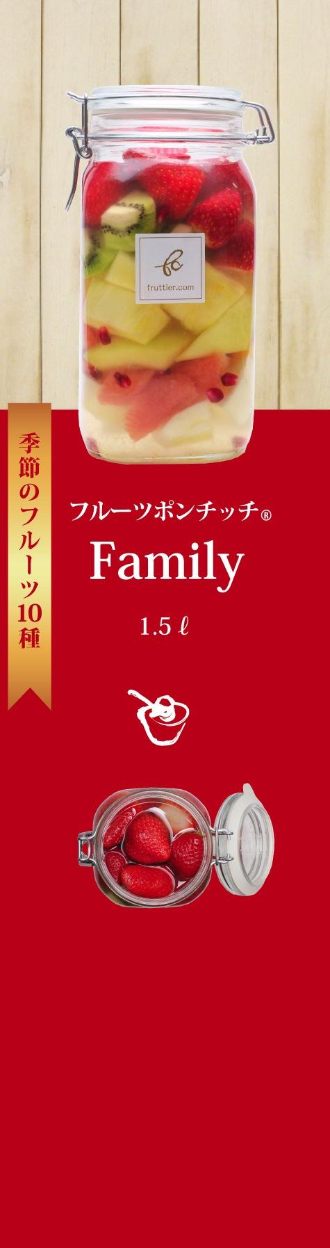 フルーツポンチッチFamily〜いちご食べ比べ