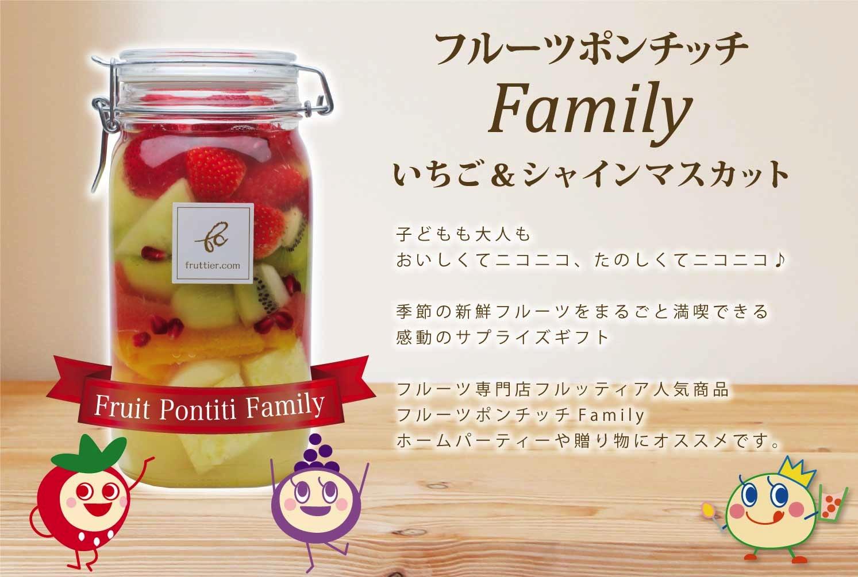 フルーツポンチッチFamily〜いちご&シャインマスカット