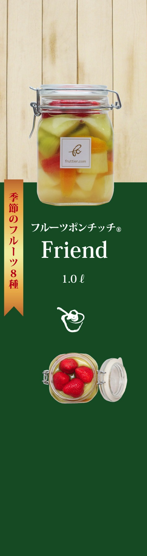フルーツポンチッチFriend〜あまおう&マスクメロン