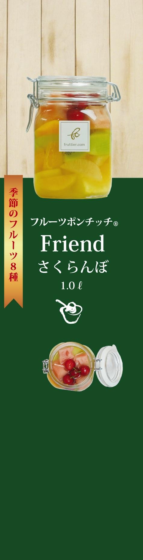 """フルーツポンチッチFriend""""山形県産さくらんぼ"""""""