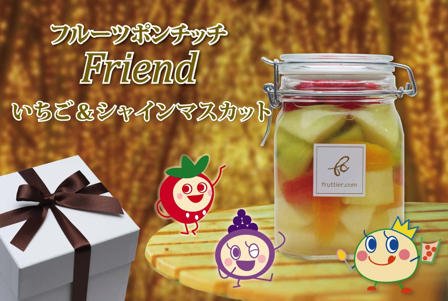 フルーツポンチッチFriend〜いちご&シャインマスカット