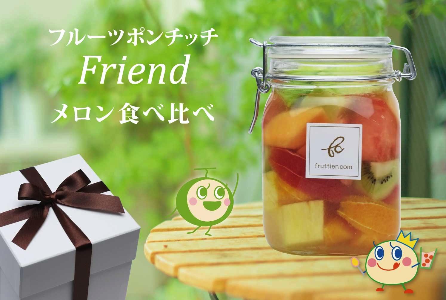 フルーツポンチッチFriend〜メロン食べ比べ