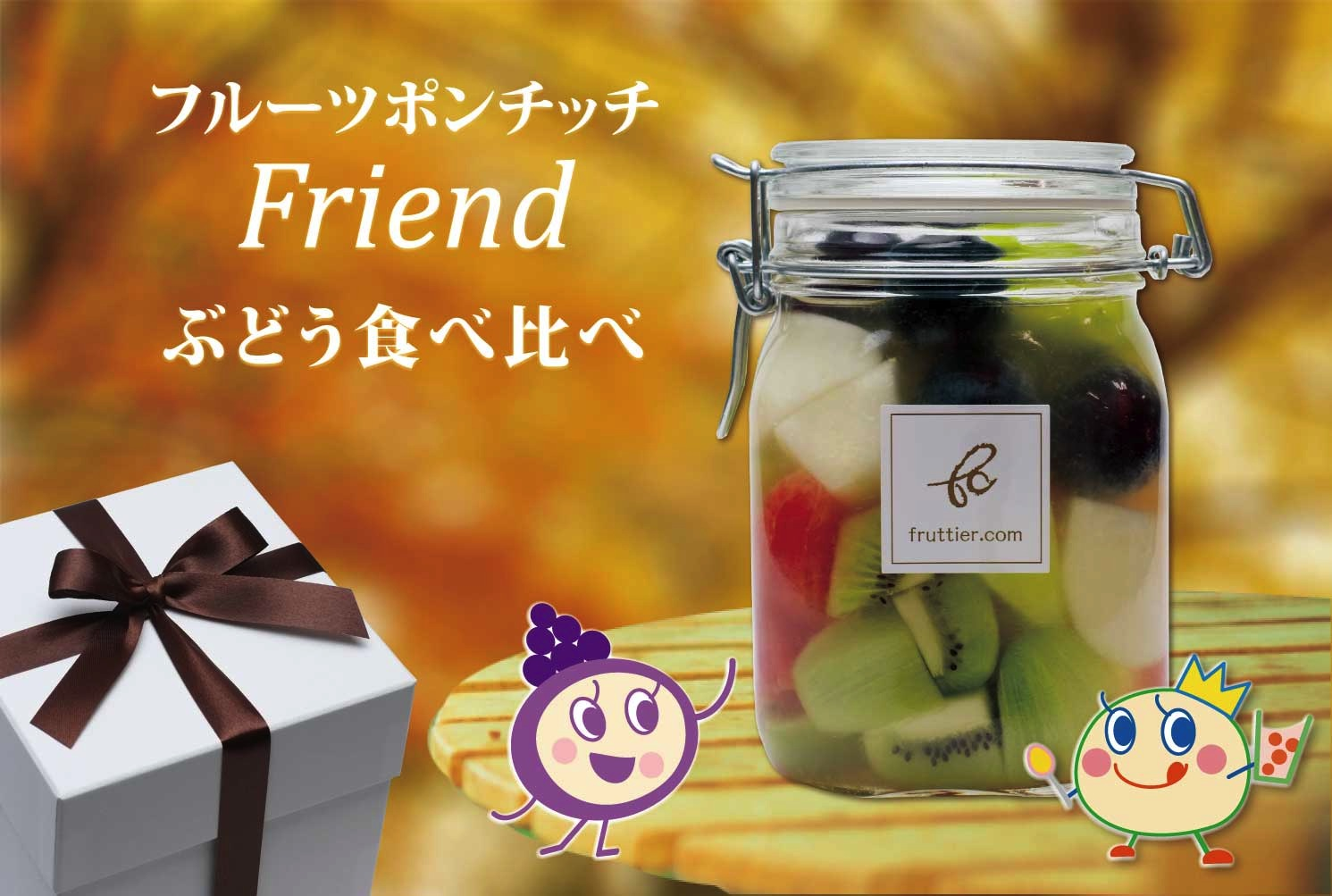 フルーツポンチッチFriend〜ぶどう食べ比べ
