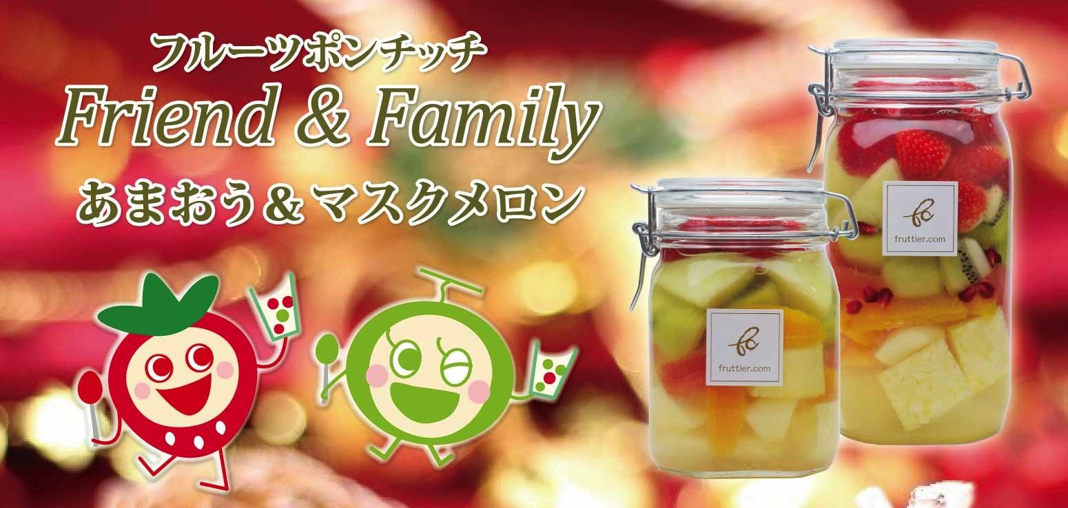 フルーツポンチッチFriend&Family〜あまおう&マスクメロン〜クリスマス/パーティー/お歳暮に