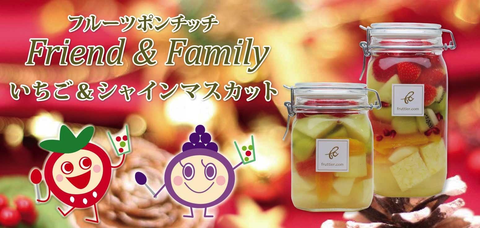 フルーツポンチッチFriend&Family〜いちご&シャインマスカット〜クリスマス/パーティー/お歳暮に