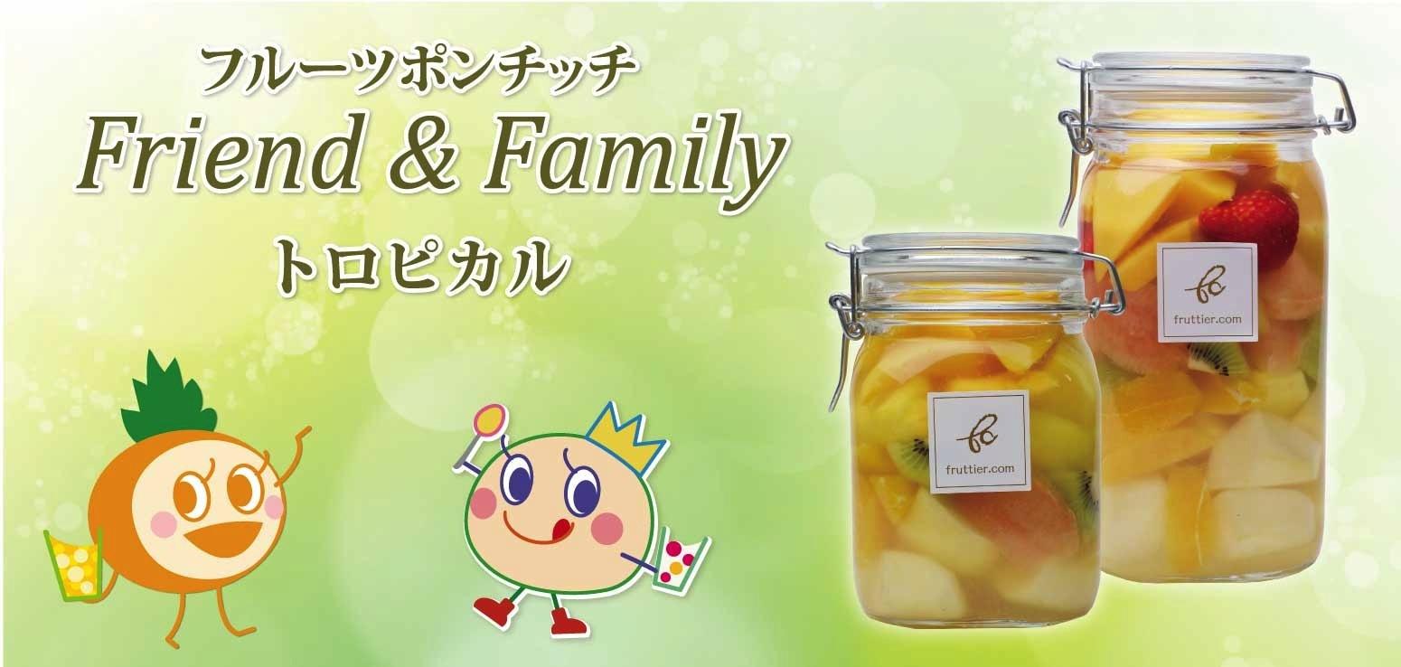 フルーツポンチッチFriend&Family〜トロピカルフルーツ〜手土産/ギフト/パーティーに
