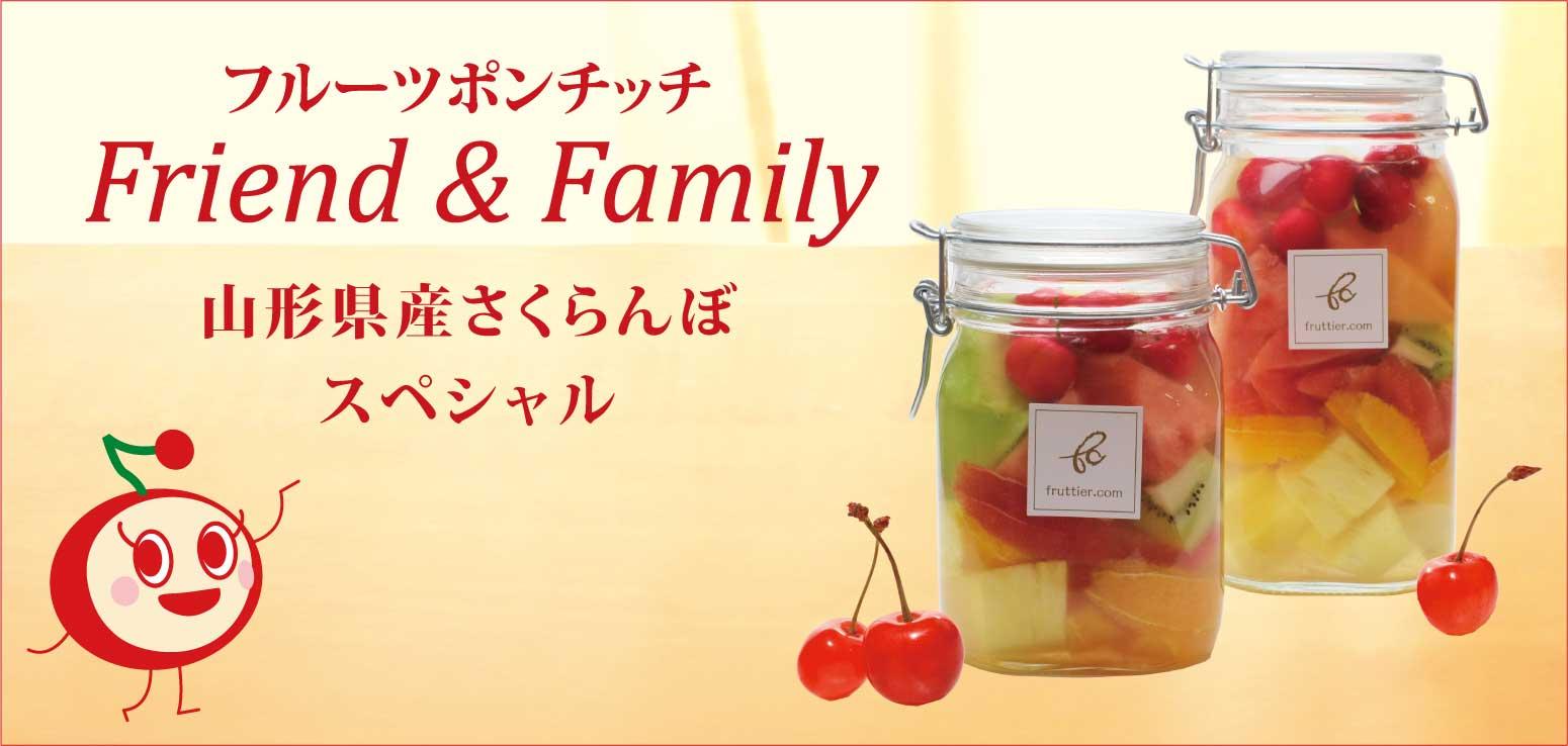 フルーツポンチッチFriend&Family〜山形県産さくらんぼ〜手土産/ギフト/パーティーに