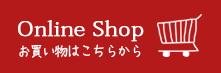 Online Shop お買い物はこちらから
