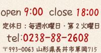 open 9:00 close 19:00 定休日:毎週水曜日 tel:0238-88-2608 〒993-0063 山形県長井市草岡715