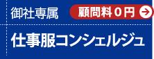 御社専属〈顧問料0円〉仕事服コンシェルジュ