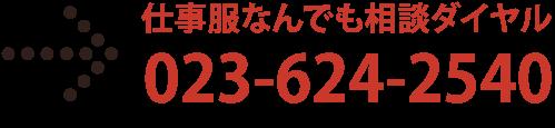 仕事服なんでも相談ダイヤル 023-624-2540