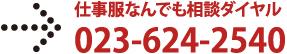 仕事服なんでも相談ダイヤル 023-633-3141