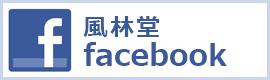 風林堂 facebook