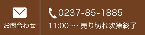 お問合せ・電話番号 0237-85-1885