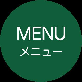 MENU|メニュー