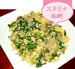 行者菜と卵の炒め物