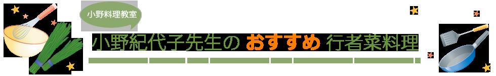 小野紀代子先生おすすめ行者菜料理
