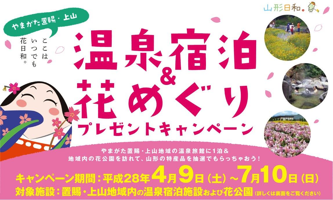 温泉宿泊&花めぐりプレゼントキャンペーン