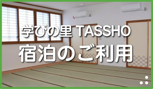 学びの里TASSHO・宿泊のご利用